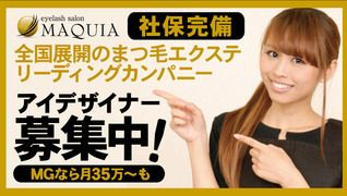 MAQUIA 横浜店