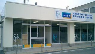介護のみき大和高田店