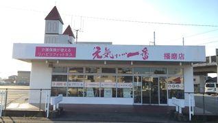 元気が一番 播磨店