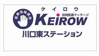 KEiROW川口東ステーション HIT株式会社