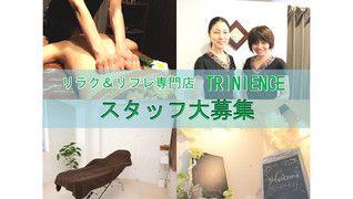 リンパ&リフレ専門店 Trinience新松戸店