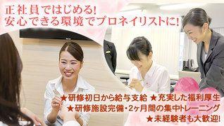 無資格・未経験OK!ファストネイル サクラス戸塚店