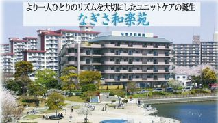 社会福祉法人東京栄和会 なぎさ和楽苑