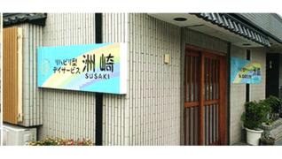 株式会社健美陽 (リハビリ型デイサービス 洲崎(スサキ))のイメージ