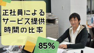 ケアリッツ三郷中央【初任ケアスタッフ】