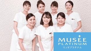 株式会社ミュゼプラチナム (MUSEE PLATINUM【中国・四国エリア】)のイメージ