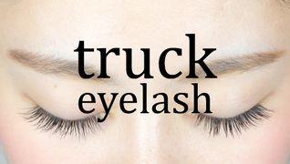 truck eyelash天王寺店