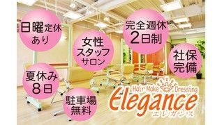 Hair Make Dressing Elegance サロンド・エレガンス