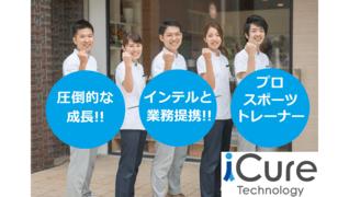 iCure鍼灸接骨院 TOPページ