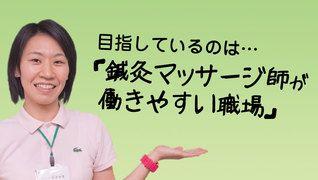 訪問医療マッサージ みどりの風 横浜青葉