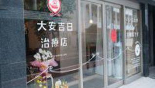 大安吉日治療店