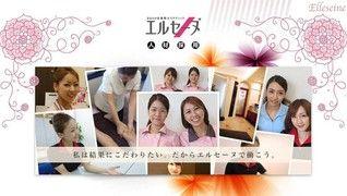 エルセーヌ イオン新潟県央店