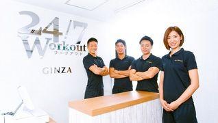 24/7Workout 秋葉原・神田店(トゥエンティーフォーセブンワークアウト)
