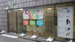 カラースタイル蒲田西口店