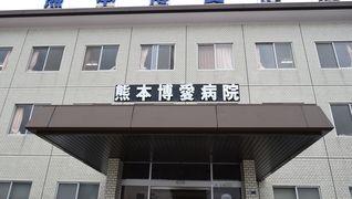 熊本博愛病院