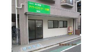 デイサービスセンターSD健寿 東尾久店