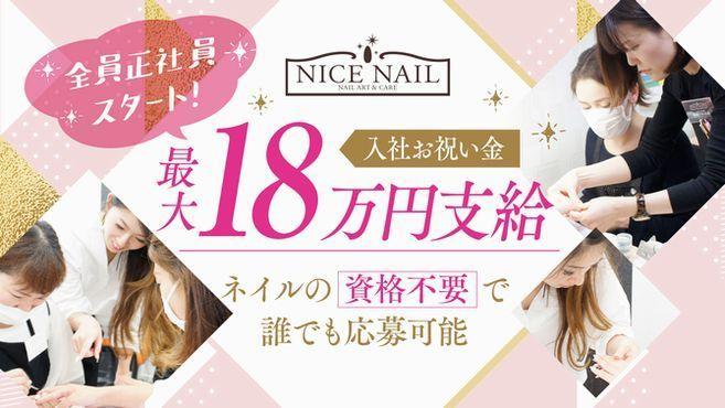 NICE NAIL【関西】(ナイスネイル)