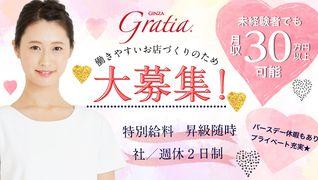 銀座グラティア 梅田店