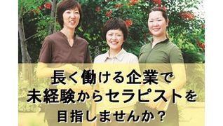 Natural Garden 阪急西宮ガーデンズ店 受付募集(ナチュラルガーデン)