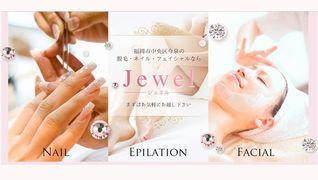 Beauty salon 「Jewel」