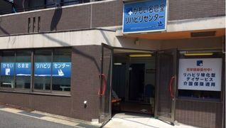 株式会社Naturalship (かもい名倉堂リハビリセンター [介護職・ヘルパー])のイメージ