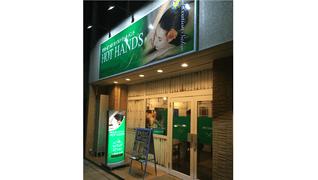ホットハンズ新宿店