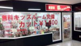 ラッキーヘアー川西多田ダイエー店
