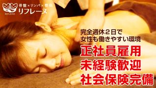 ボディ リフレーヌ 【エステティシャン募集】