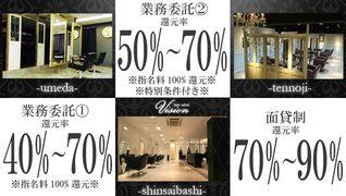 hair salon Vision 心斎橋店