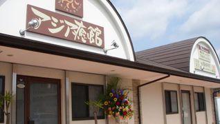 リラクゼーション アジア癒し館