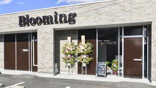 Blooming前橋店