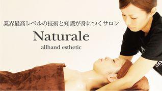 ナチュラーレ(Naturale)梅田店