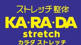 カラダストレッチ ららぽーと横浜店