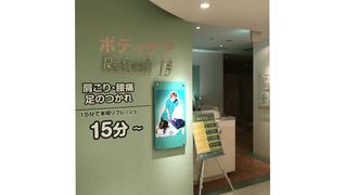 リフレッシュ15 そごう大宮店