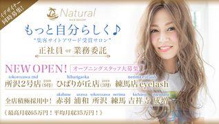Natural-所沢-2号店-