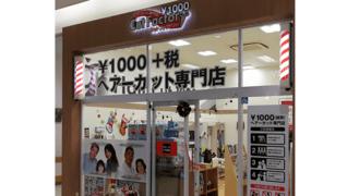 カットファクトリー三郷店