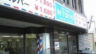 イン東京 宇部新川店