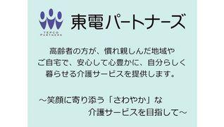 東電さわやかケア神楽坂