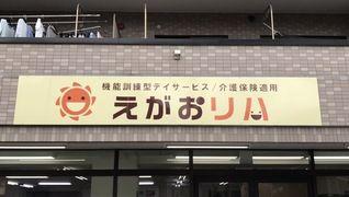 機能訓練型デイサービスえがおリハ本中山