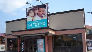 イン東京 小野田店