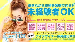 まつげエクステ専門店DOT1101小倉店