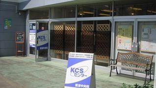 KCSセンター紫波中央院