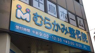むらかみ整骨院(ムラカミ)京田辺
