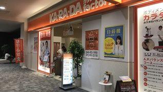 カラダファクトリー イオンモール春日部店