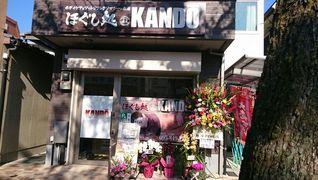 ほぐし処・KANDO-城栄店