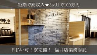MANHATTAN福井店
