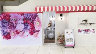 ル・タン・ドゥ・ボヌール エミフルMASAKI店
