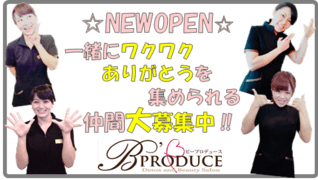 エステサロンB'PRODUCE 刈谷知立店