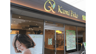 美容室 kamibito
