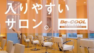 Be-COOL(ビークール) 岩沼店/長町店/富沢店